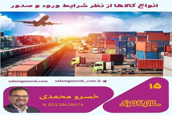 شرایط واردات و صادرات