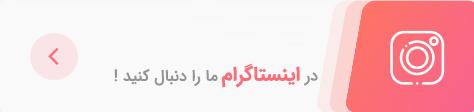 اینستاگرام-سلام-گمرک