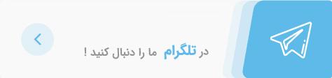 تلگرام-سلام-گمرک