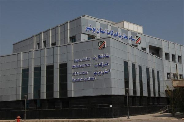 رخیص کالا از گمرک بوشهر