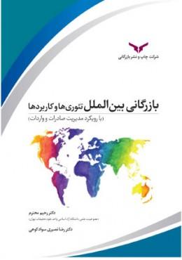 1کتاب مجموعه اطلاعات مورد نیاز در بازرگانی خارجی