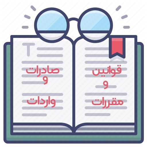 کتاب قوانین و مقررات صادرات و واردات