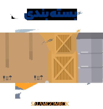 بسته بندی جهت صادرات- صادرات سنگ از بوشهر