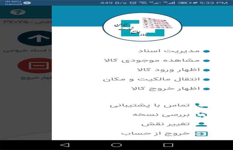 تلفن همراه سامانه جامع تجارت1
