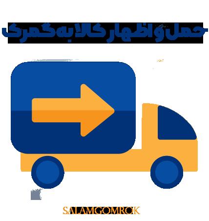 حمل و اظهار کالای صادراتی جهت صادرات سنگ از بوشهر