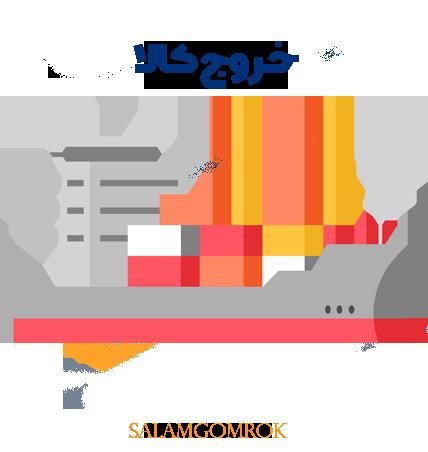خروج کالای صادراتی- صادرات سنگ