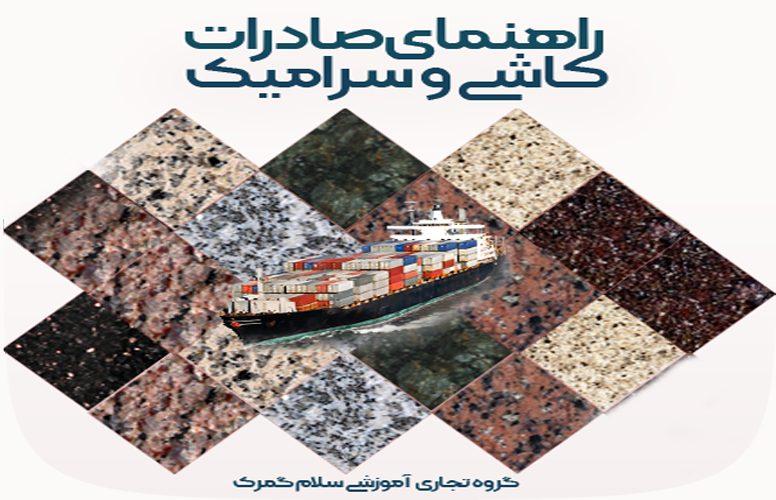 راهنمای صادرات کاشی و سرامیک