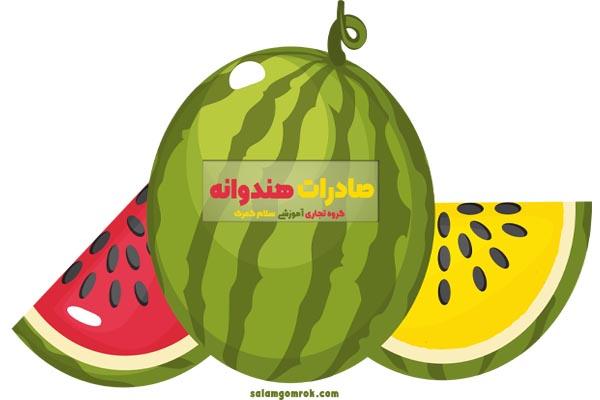 صادرات هندوانه از گمرک بوشهر