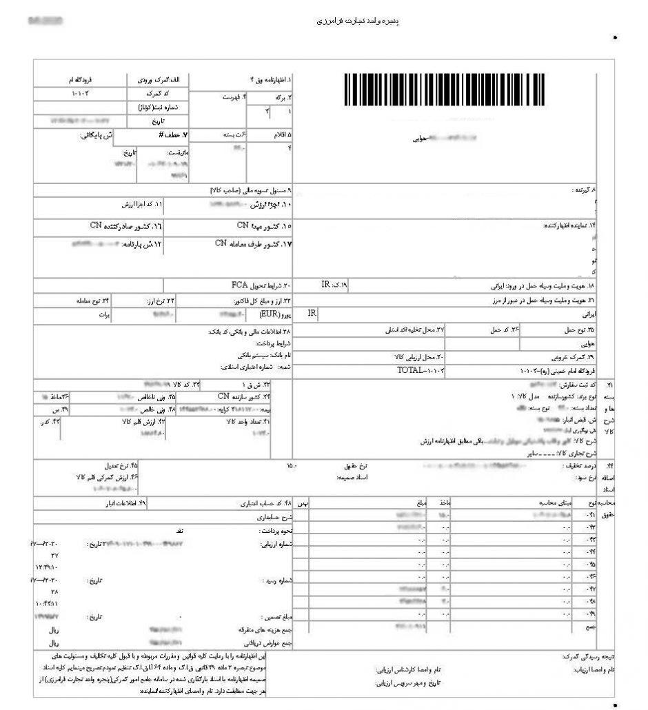 محاسبه آنلاین حقوق و عوارض گمرکی