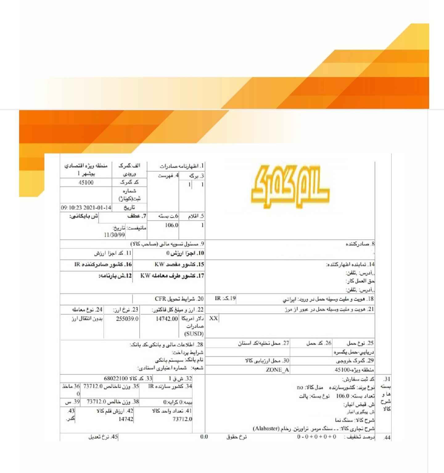 مزایای تجارت و صادرات سنگ از گمرک بوشهر